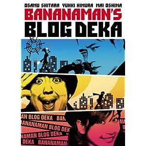 バナナマンのブログ刑事 2枚組DVD-BOX (VOL.7,VOL.8)