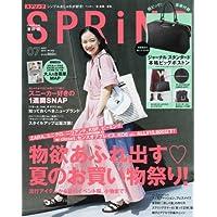 SPRiNG 2017年7月号 小さい表紙画像