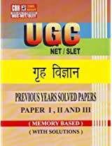 Home Sci. in hindi Previous Years Solved Papers for UGC-NET-SLET Paper-1-2-3
