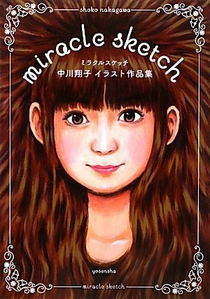 ミラクルスケッチ ~中川翔子イラスト作品集