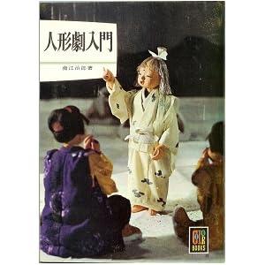 人形劇入門