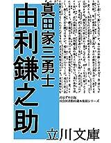 SanadaSanYuushi Yuri Kamanosuke