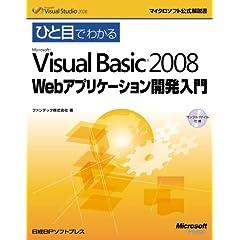 【クリックで詳細表示】ひと目でわかるMS VB 2008 WEBアプリケーション開発入門 (マイクロソフト公式解説書): ファンテック株式会社: 本