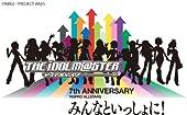 「アイドルマスター」7周年ライブBD&DVDのダイジェスト映像解禁