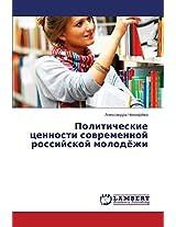 Politicheskie Tsennosti Sovremennoy Rossiyskoy Molodyezhi