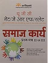UGC Net/Set (JRF & Ls) Samaj Karya Paper II & III (Old Edition)