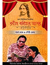RCD1921 RABINDRA KABITA ASOR BY PARTHO AND GAURI GHOSH