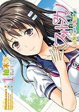 フォトカノSweet Snap 1 (電撃コミックス)
