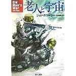 老人と宇宙 (ハヤカワ文庫 SF ス 17-1)