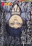 月刊 IKKI (イッキ) 2009年 09月号