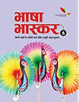 Bhasha Bhaskar - 5