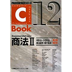 C-Book商法2