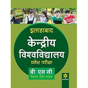 Allahabad Kendriya Vishwavidyalaya Pravesh Pariksha B.Sc: (Old Edition)
