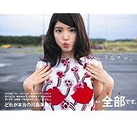 「うみコレ。 ~川島海荷actress collection~」 (TOKYO NEWS MOOK)