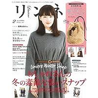 リンネル 2017年2月号 小さい表紙画像