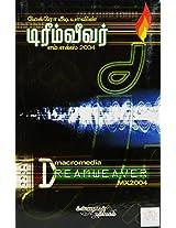 Macromediavin Dreamweaver Mx2004