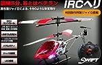 赤ヘリコプター