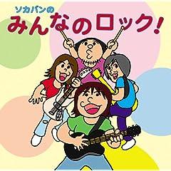 曽我部恵一BAND / ソカバンのみんなのロック!