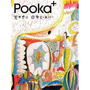 Pooka+―荒井良二 日常じゃあにぃ