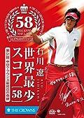 石川遼 世界最少スコア「58」 〜第51回中日クラウンズ最終日の奇跡〜