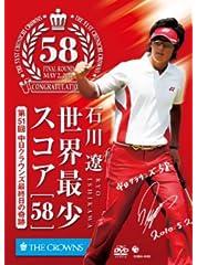 石川遼 世界最少スコア「58」