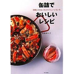 缶詰でおいしいレシピ―手軽にできるごちそうメニューいろいろ (単行本) 谷島 せい子 (著)
