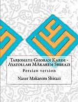 Tarjomeye Ghoran Karim - Ayatollah Makarem Shirazi: Persian Version