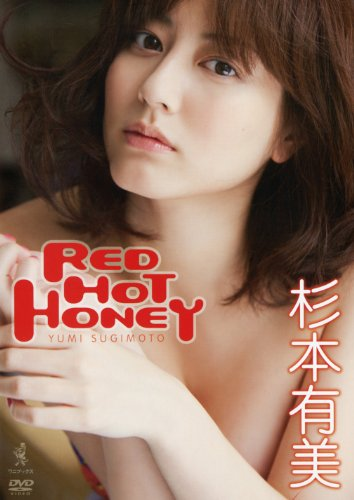杉本有美 DVD 『 RED HOT HONEY 』