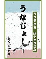 The Eel Girl: The Eel Girl Hayase Nanami (UNAJYO)
