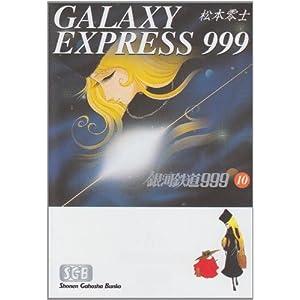 【クリックでお店のこの商品のページへ】銀河鉄道999 (10) (少年画報社文庫) [文庫]