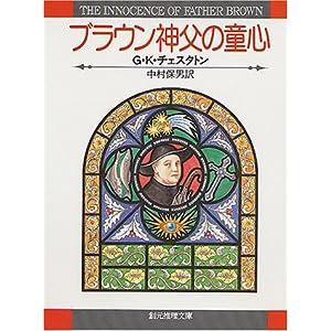 ブラウン神父の童心 (創元推理文庫)