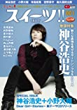 神谷浩史が飾る女性向け声優誌「アニカンRスイーツ」の表紙公開