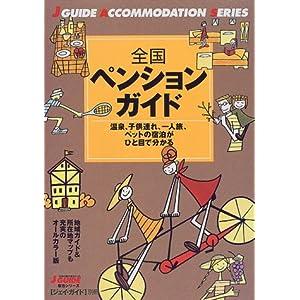 全国ペンションガイド (ジェイ・ガイド別冊・宿泊シリーズ)