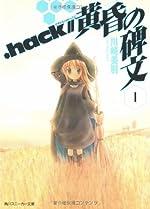 .hack//黄昏の碑文 I