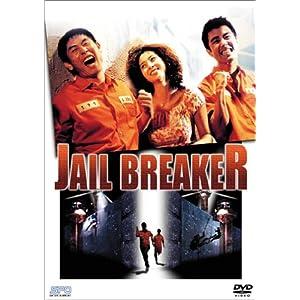 ジェイル・ブレーカーの画像