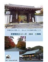 kyouto suki ga kaita hontono kyouto no midokoro kyouto kankou shiri-zu 004 Nisonin