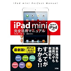 iPad mini完全活用マニュアル[第4世代iPad対応] [単行本(ソフトカバー)]