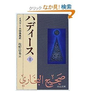 「ハディース〈1〉イスラーム伝承集成 (中公文庫)