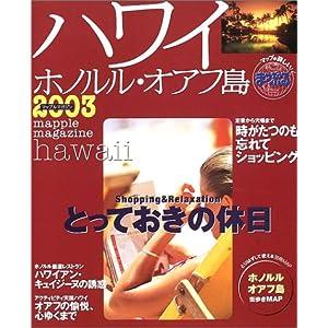 ハワイ—ホノルル・オアフ島 ('03) (マップルマガジン—海外 (W1))
