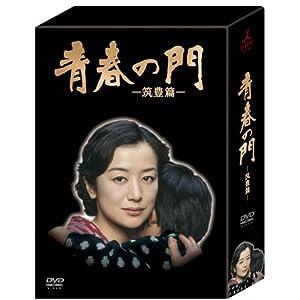 青春の門 -筑豊篇- DVD-BOX