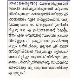 Keralacharithram