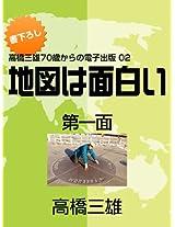 chizu ha omoshiroi dai ichi men (takahashi mitsuo 70 sai karano denshi shuppan)