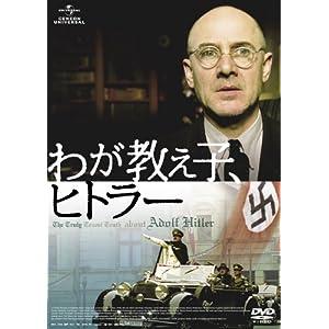 わが教え子、ヒトラーの画像