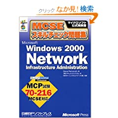 MCSE�X�L���`�F�b�N���W Microsoft Windows2000 Network Infrastructure Administration (�}�C�N���\�t�g���������)
