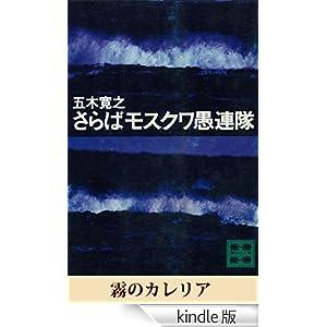 霧のカレリア (五木寛之ノベリスク)