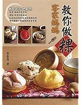 Ke Jia Ma Ma Jiao Ni Zuo Ke--Mi Shi de Zai Di Mei Shi