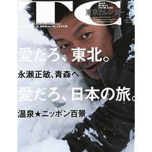 東京カレンダー 2012年 03月号 [雑誌]