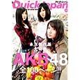 クイック・ジャパン87 AKB48、前田 敦子、大島 優子、 小野 恵令奈 (単行本2009/12/11)