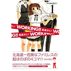 WORKING!! 1 (ヤングガンガンコミックス)