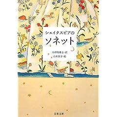 小田島 雄志 訳・山本 容子 絵  『シェイクスピアのソネット』のAmazonの商品頁を開く